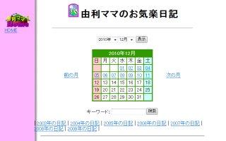 yurimama.jpg